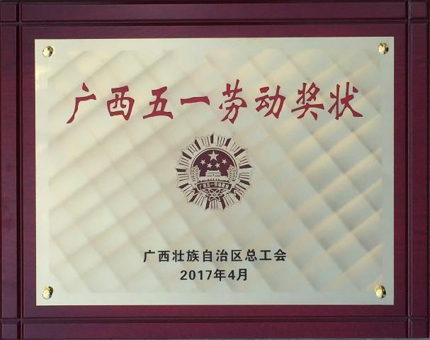 广西五一劳动奖状.jpg